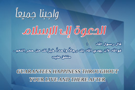 Invitation for Allah  – From office projects