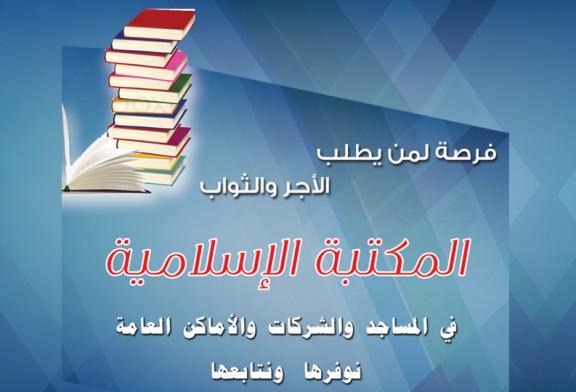 مشروع وقف المكتبات الاسلامية