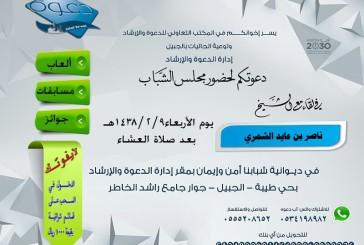 دعوة لحضور مجلس الشباب  في لقاء مع الشيخ ناصر بن عايد الشمري