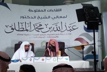 اللقاء المفتوح مع معالي الشيخ الدكتور / عبدالله بن محمد المطلق.