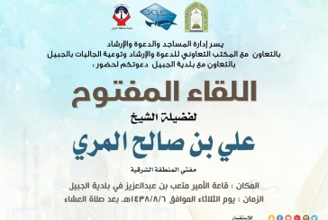 اللقآء المفتوح مع فضيلة مفتى الشرقية الشيخ علي بن صالح المري