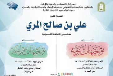 كلمات اليوم لفضيلة الشيخ علي بن صالح المري مفتى الشرقية