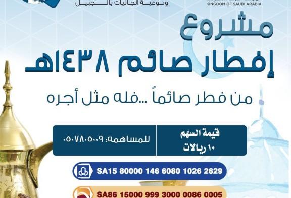تغطية مصورة من داخل مخيم إفطار ودعوة 1438 هـ