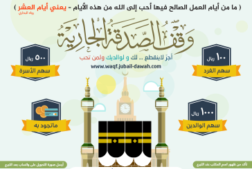 عشر ذي الحجة خير أيام الله